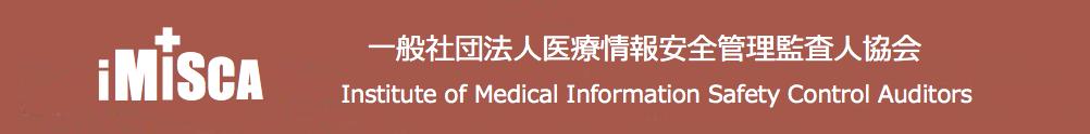一般社団法人医療情報安全管理監査人協会(iMISCA)